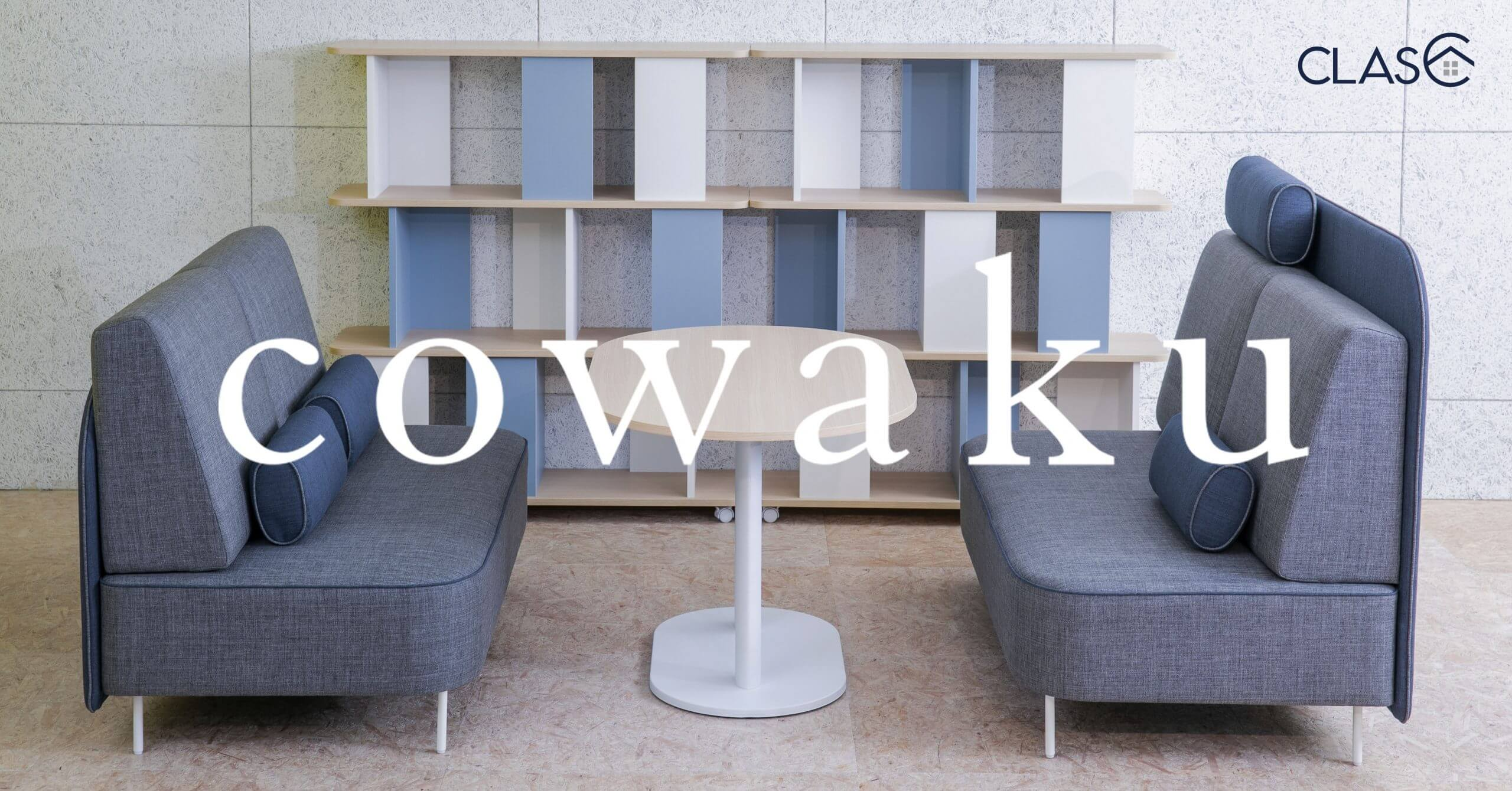 CLASのオフィス向けPB家具「cowaku(コワク)」